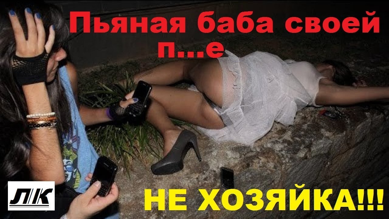 Пьяная Баба П...Е Не Хозяйка (2021) Dvdrip