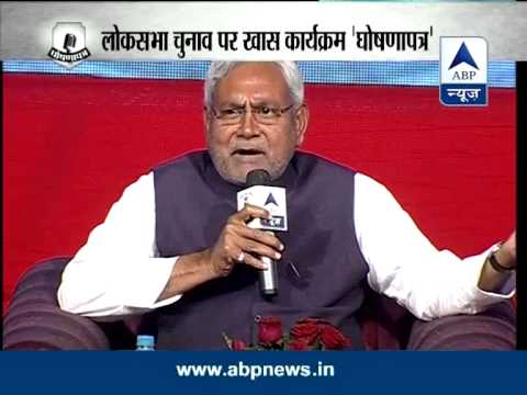 Watch Full Episode: GhoshnaPatra with Bihar CM Nitish Kumar