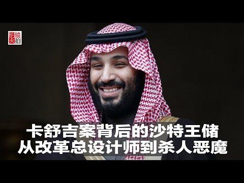 明镜人物   卡舒吉案背后的沙特王储:从改革总设计师到杀人恶魔(20181019)