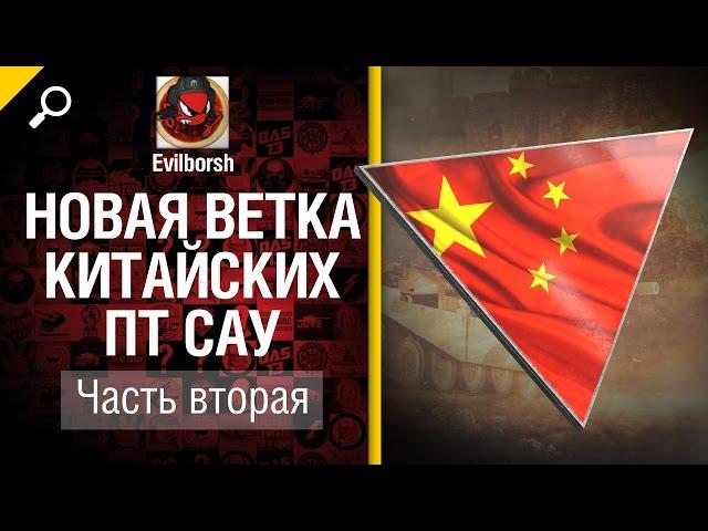 Новая ветка китайских ПТ - Часть 2 - обзор от Evil