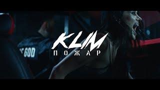 KLIM - Пожар Скачать клип, смотреть клип, скачать песню