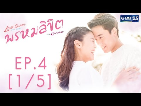 Love Songs Love Series To Be Continued ตอน พรหมลิขิต EP.4 [1/5]