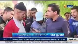 بالفيديو الجزائريون بكل صراحة : افتحوا لينا الحدود مع المغرب باش نخدموا على ريوسنا وندخلو الماطيشة والديسير را كاين بزاف دالمشاكيل بهاد الحالة |