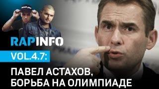 RAPINFO - Павел Астахов, ТЭФИ, борьба на ОИ-2020