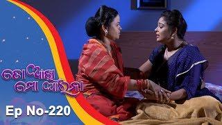 To Akhi Mo Aaina | Full Ep 220 | 13th Sept 2018 | Odia Serial - TarangTV
