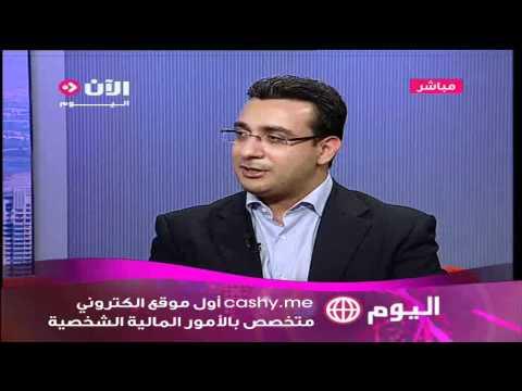 فقرة كاشي على تلفزيون 'الآن': الاستثمار الآمن