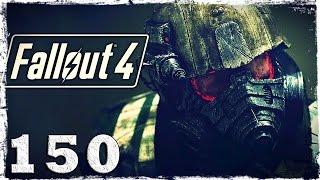 Fallout 4. #150: Шон!? Сынок! Это правда ты!??