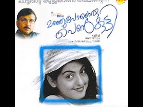 Manjupoloru Penkutti 2004: Full Length Malayalam Movie
