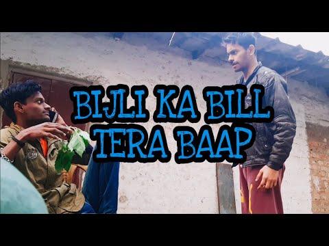 Bijli ka bill tera baap bharega  Funny video  ABS CANON  