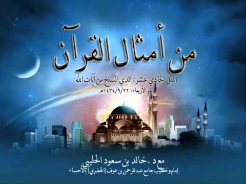 الذي انسلخ من آيات الله - من أمثال القرآن - د.خالد الحليبي