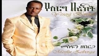 "Mesfin  Zeberga - Yebolaleya ""የቦላሌያ"" (Amharic)"