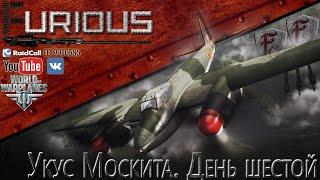 Акция Укус Москита. День шестой. / World of Warplanes /