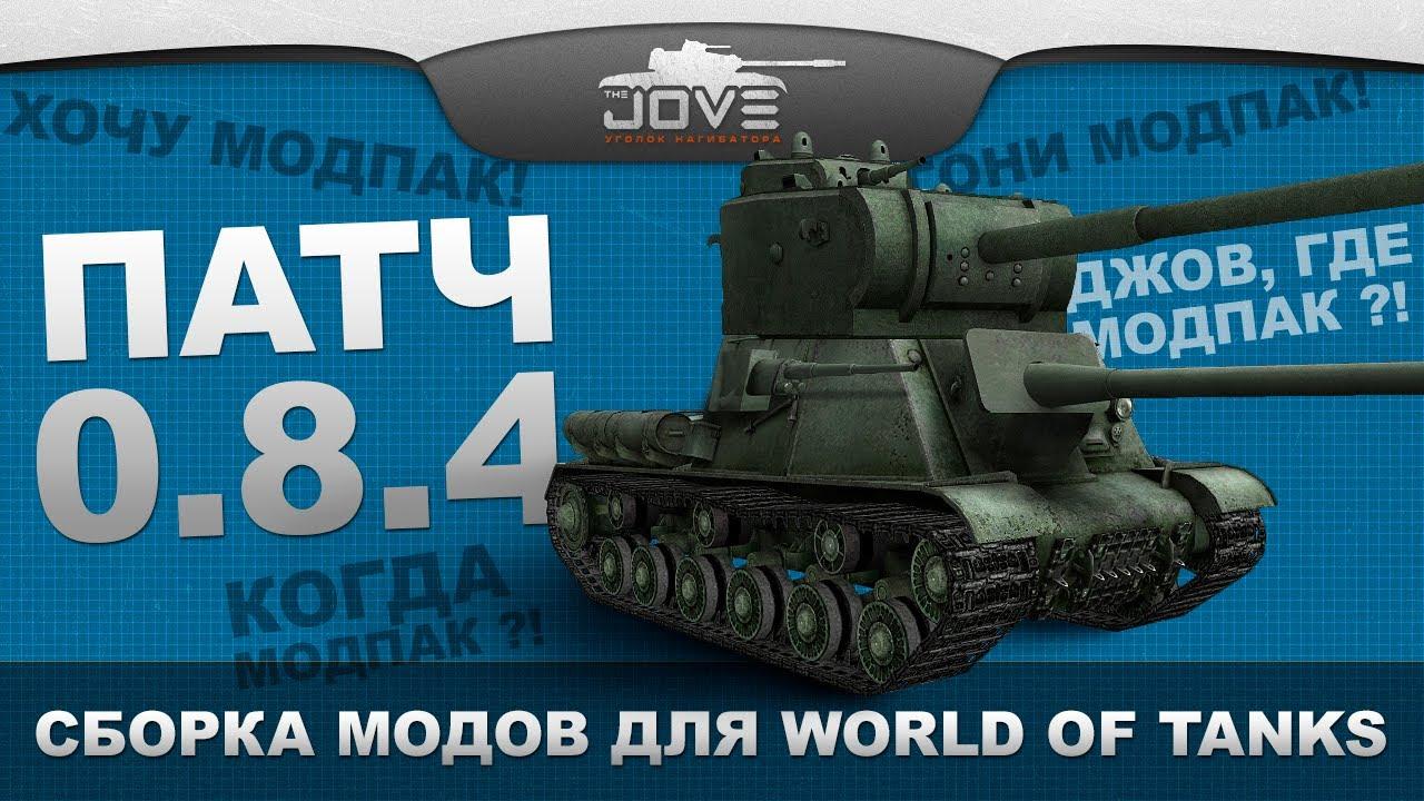 Модпак Джова к патчу 0.8.4. Сборка модов для World Of Tanks.