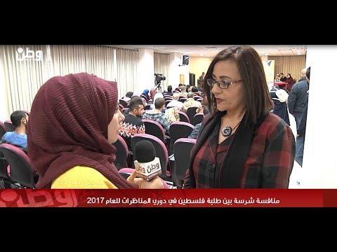منافسة شرسة بين طلبة فلسطين في دوري المناظرات للعام 2017