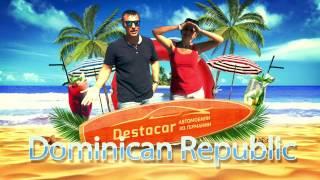 Увлекательная поездка на Hummer по Доминиканской республике Денис Рем Дестакар