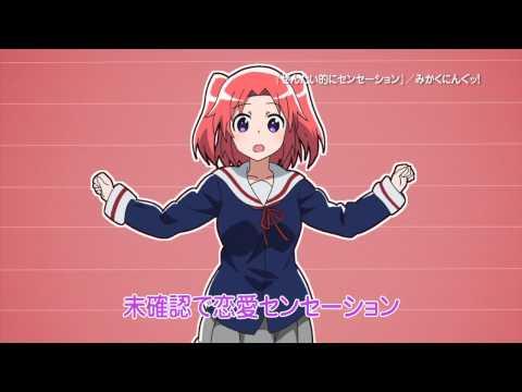 TVアニメ『未確認で進行形』 「ぜんたい的にセンセーション」