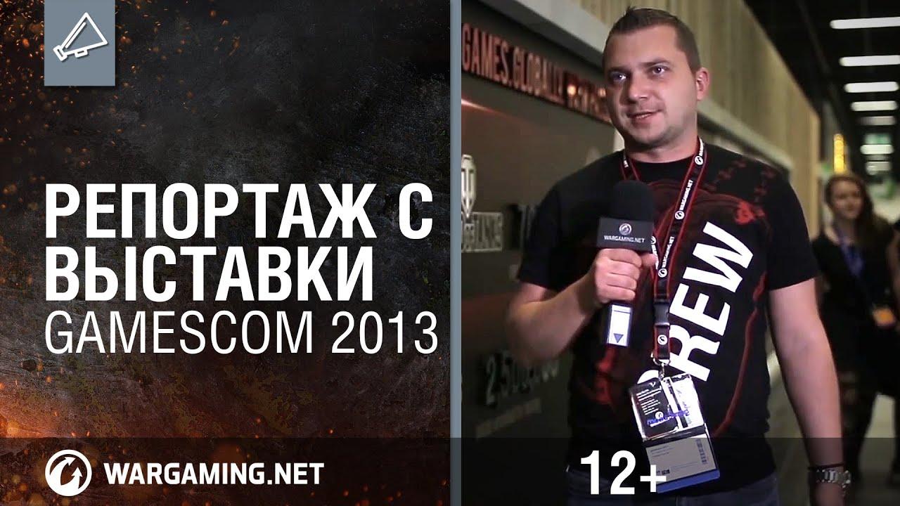 Репортаж с выставки Gamescom 2013