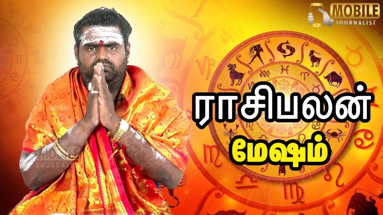 Mesham Rasi (Aries)| 16.12.2018 to 22.12.2018 | Weekly Rasi Palan | Tamil Rasi Palan | வார ராசிபலன்