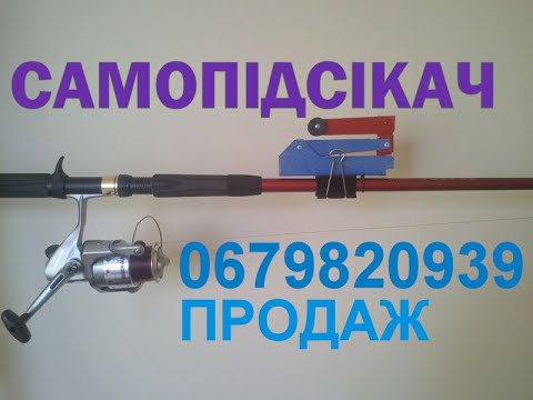 Подсекатель для резинки и фидера, новинка (+ видео работы)