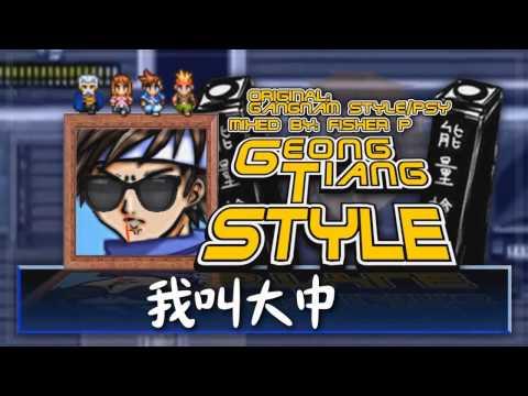 【魯蛋】-大中天 x 江南Style