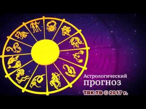 Гороскоп на 30 октября (видео)
