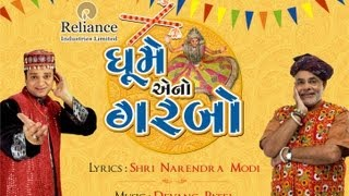 Gujarati Garba BY Narendra Modi And Devang Patel Ghoome