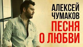 Алексей Чумаков - Песня о Любви Скачать клип, смотреть клип, скачать песню