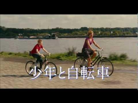 映画『少年と自転車』予告編