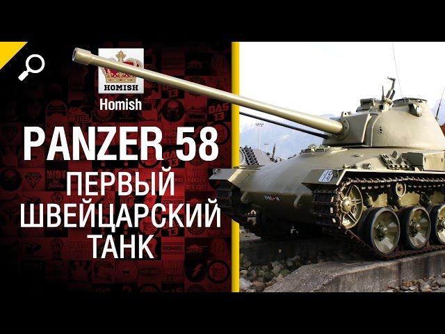 Обзор среднего танка Панзер 58 от WoT Fan в World of Tanks (0.9.10)