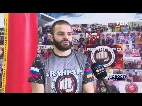 Бердский боец Альберт Асланян представит область на всесибирском Чемпионате ММА