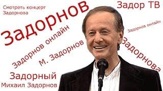 Михаил Задорнов Задорный день