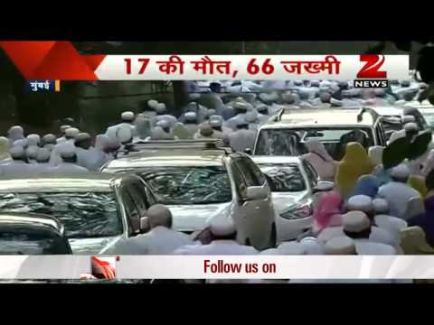 Mumbai: 17 dead in stampede as people pay homeage to Burhanuddin
