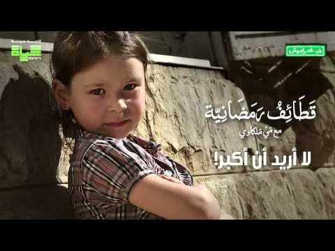 قطائف رمضانية: لا اريد ان أكبر