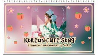 รวมเพลงเกาหลีเพราะๆ ฟังสบาย ♫ Korean Cute Song' 🍑 Ver.2