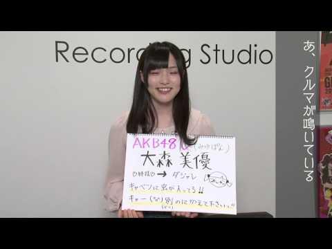 AKB48グループ研究生 自己紹介映像 【AKB48 大森美優】/AKB48[公式]
