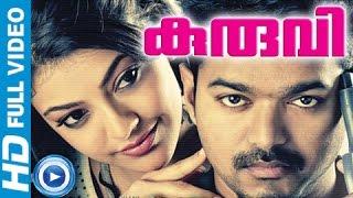 Kuruvi Malayalam Full Movie 2013 Official [HD]