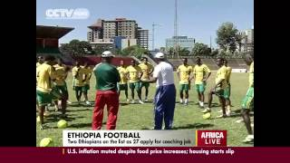 Only 2 Ethiopians applied for the national football team coach - CCTV