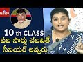YCP MLA Roja Satires on AP CM Chandrababu Naidu..