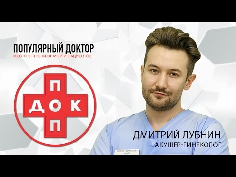 Болезненные месячные (дисменорея) - гинеколог Дмитрий Лубнин