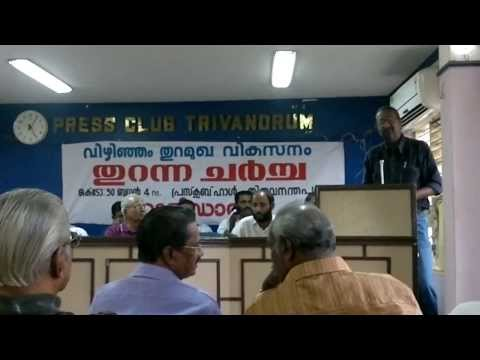 Vizhinjam Port Development - Open Discussion - 2