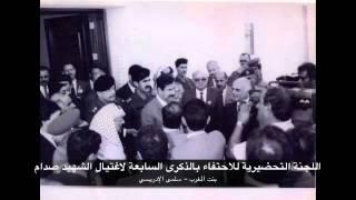 ارشيف صور الشهيد صدام حسين