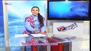 نشرة الأخبار 10-03-2013 | خبر اليوم