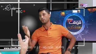 الرجاوي السابق حسن الطاير طاح في فخ كاميرا شوف تيفي   |   طاخ فالفخ مع شوف تيفي