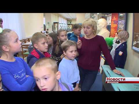 Искитимские школьники приняли участие в музейной «Первоклассной» акции