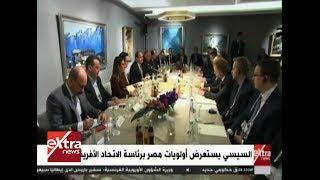 الرئيس السيسي يستعرض أولويات مصر برئاسة