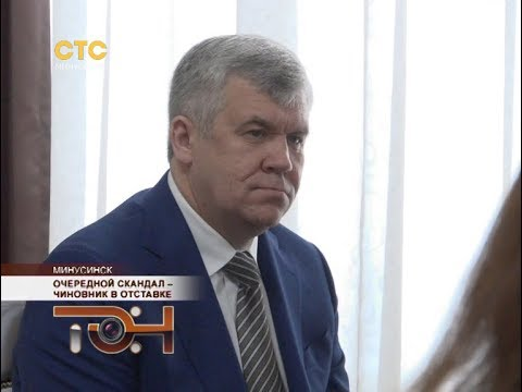 Очередной скандал – чиновник в отставке