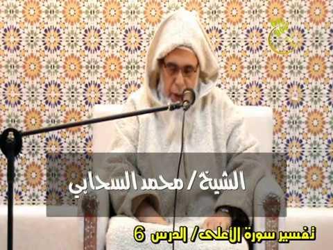 درس التفسير / 6/ تفسير  سورة الأعلى - 6
