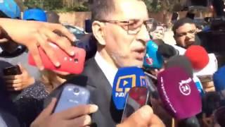 شوفو أشنو وقع لرئيس الحكومة سعد الدين العثماني لحظة وصوله إلى المعمورة قبل انعقاد المجلس الوطني  