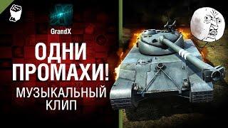 Одни промахи! - Музыкальный клип от GrandX