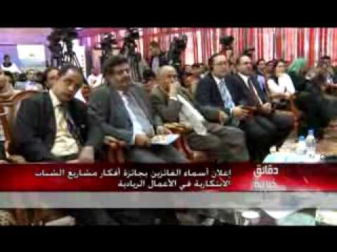 Afkar TV Coverage  - Yemen Shabab Satellite Channel